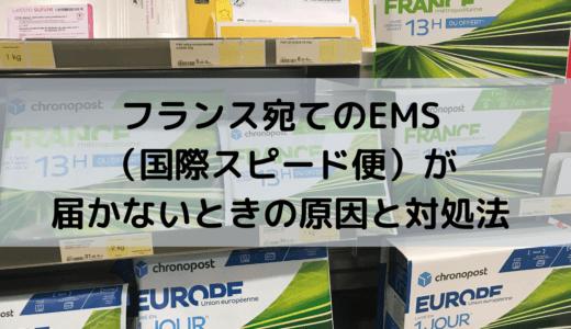 フランス宛てのEMS(国際スピード便)が届かないときの原因と対処法