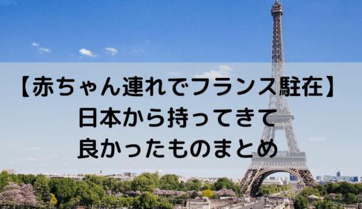 【赤ちゃん連れでフランス駐在】日本から持ってきて良かったものまとめ