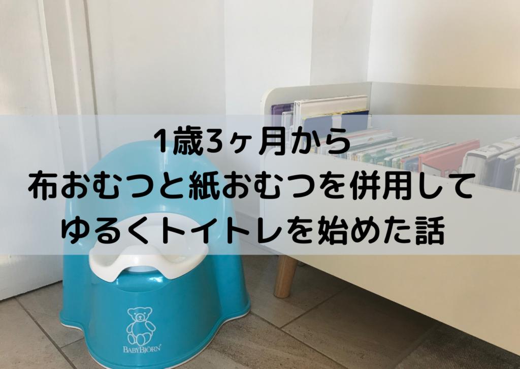 1歳半から布おむつ紙おむつ併用をしながらゆるくトイレトレーニングを初めて、1ヶ月後におまるでおしっこができるようになった話。