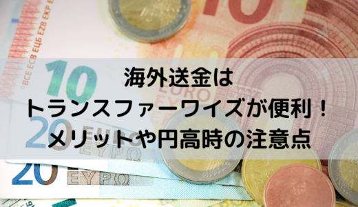 海外送金はトランスファーワイズが便利!メリットや円高時の注意点