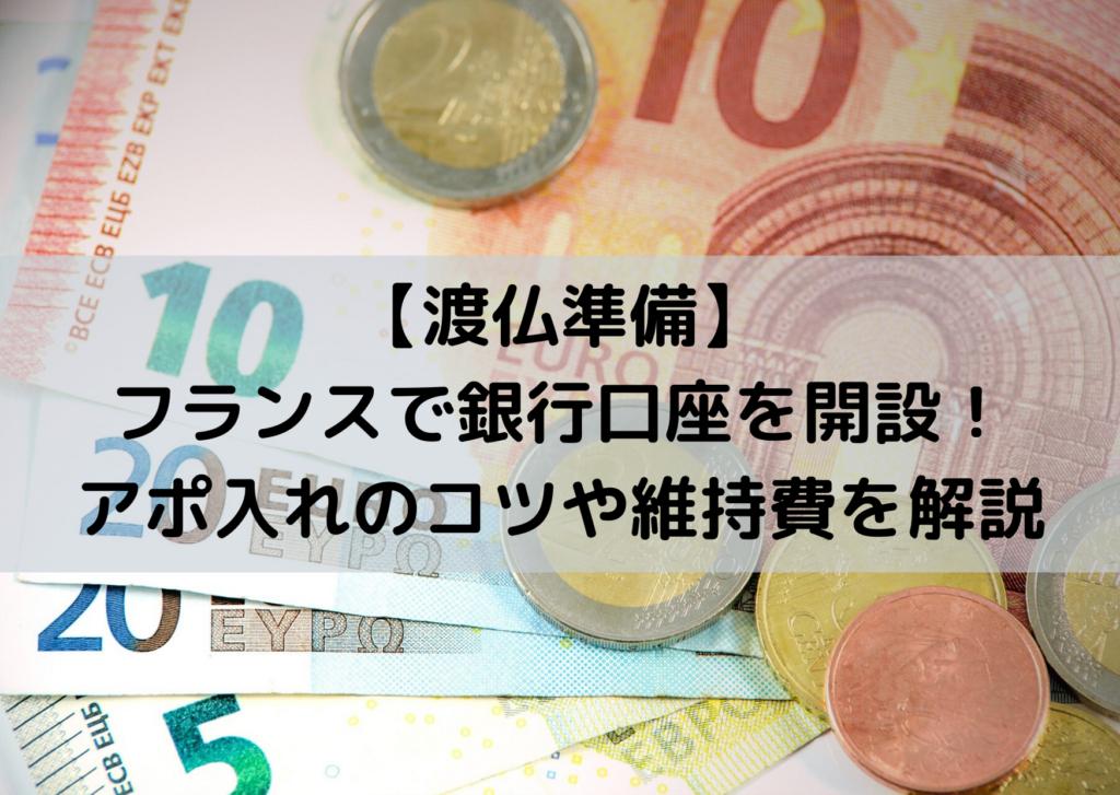 フランスで銀行口座を解説 手数料やクレジットカードについて紹介しています。