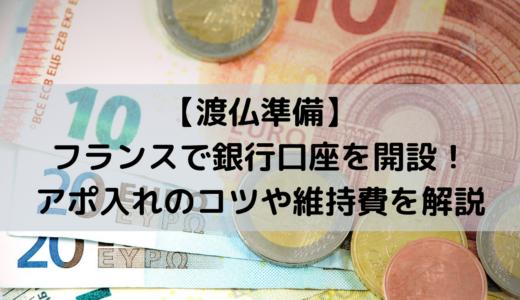 渡仏準備|フランスで銀行口座を開設!アポ入れのコツや維持費を解説