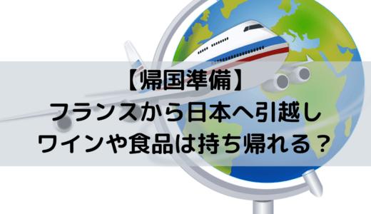 【帰国準備】フランスから日本へ引越し|ワインや食品は持ち帰れる?