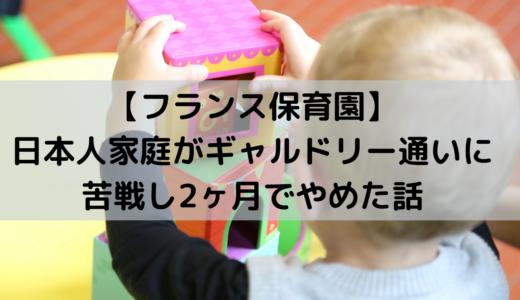 フランス保育園|日本人家庭がギャルドリー通いに苦戦し2ヶ月でやめた話