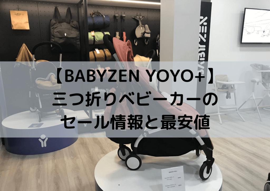 babyzenyoyo 三つ折りベビーカー セール 最安値 お得