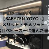 BABYZEN YOYO+ ヨーヨーベビーカー メリット デメリット 価格 取扱店 フランスで購入 最安値 セール 機内持込み可能