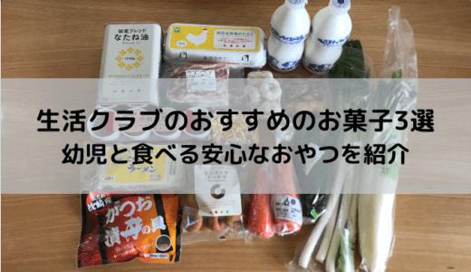 生活クラブのおすすめのお菓子3選|幼児と食べる安心なおやつを紹介