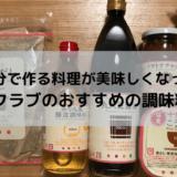 生活クラブ おすすめ調味料 食品添加物なし 化学調味料なし 国産