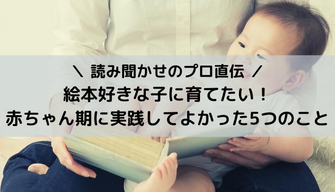 絵本好きな子どもに育てたい 赤ちゃん 読み聞かせ