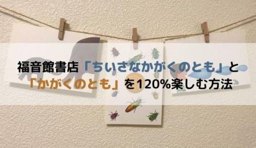 福音館「かがくのとも」を120%楽しむ方法|自然科学好きが育つ絵本
