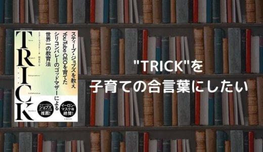 TRICK|シリコンバレーのゴッドマザーによる教育法|知育を頑張りすぎるお母さん必読の一冊
